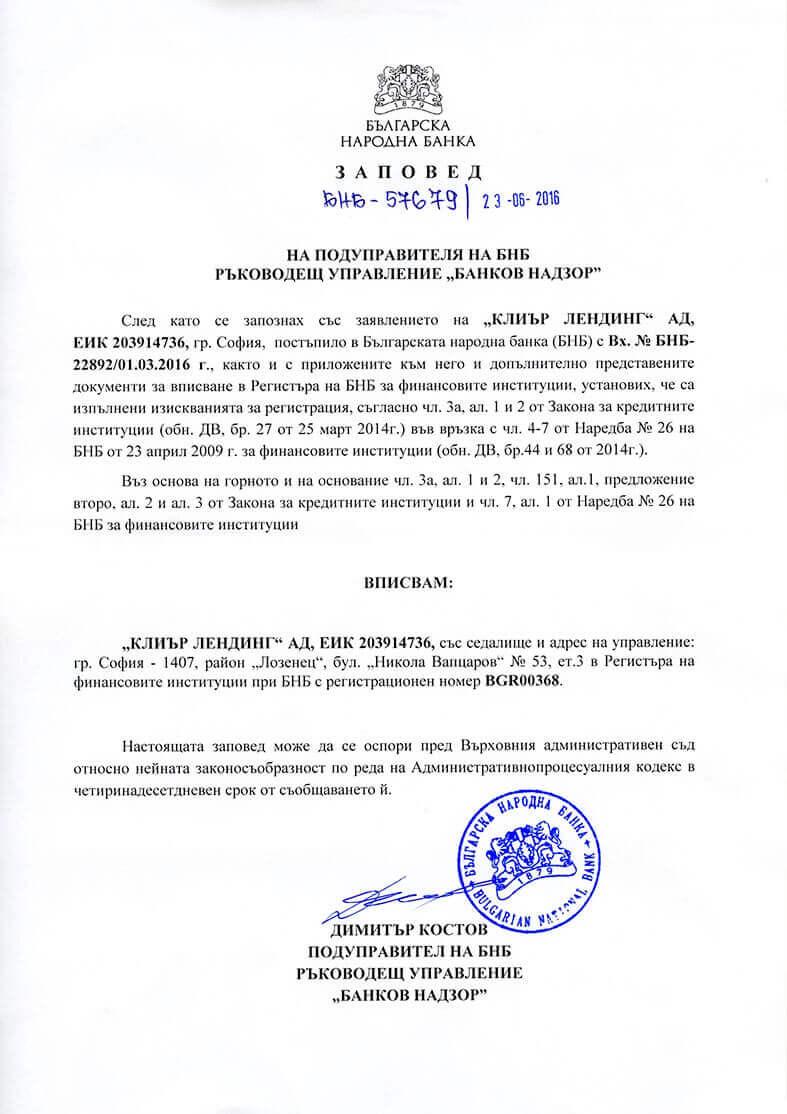 Заповед за вписване на Клиър Лендинг АД в регистъра на финансовите институции на БНБ